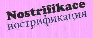 Нострификация документов в Москве