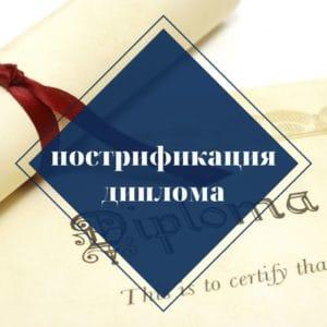 Нотариальный перевод диплома на английский с апостилем