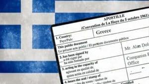 Апостиль для Греции