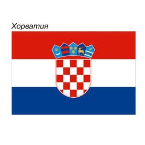 Апостиль для Хорватии