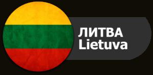 Апостиль для Литвы
