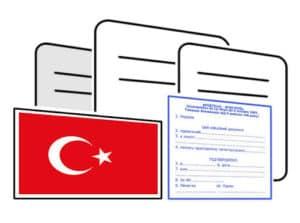 Апостиль для Турции