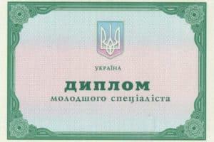 Нострификация украинского диплома в России