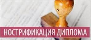 Нострификация узбекского диплома