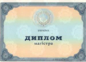 Апостиль на украинский диплом в Москве