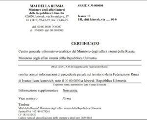 Перевод справки об отсутствии судимости на итальянский