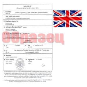 Апостиль на диплом полученный в Великобритании