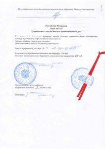 Нотариальный перевод диплома в Москве с заверением
