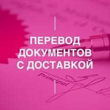 Нотариальный перевод документов с доставкой